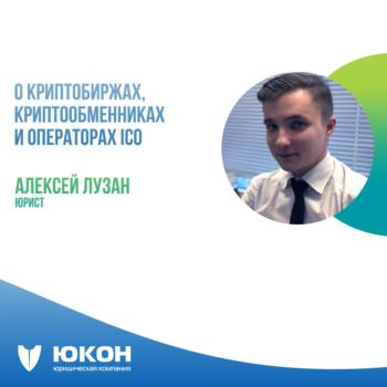 Алексей Лузан. О криптобиржах, криптоообменниках и операторах ICO