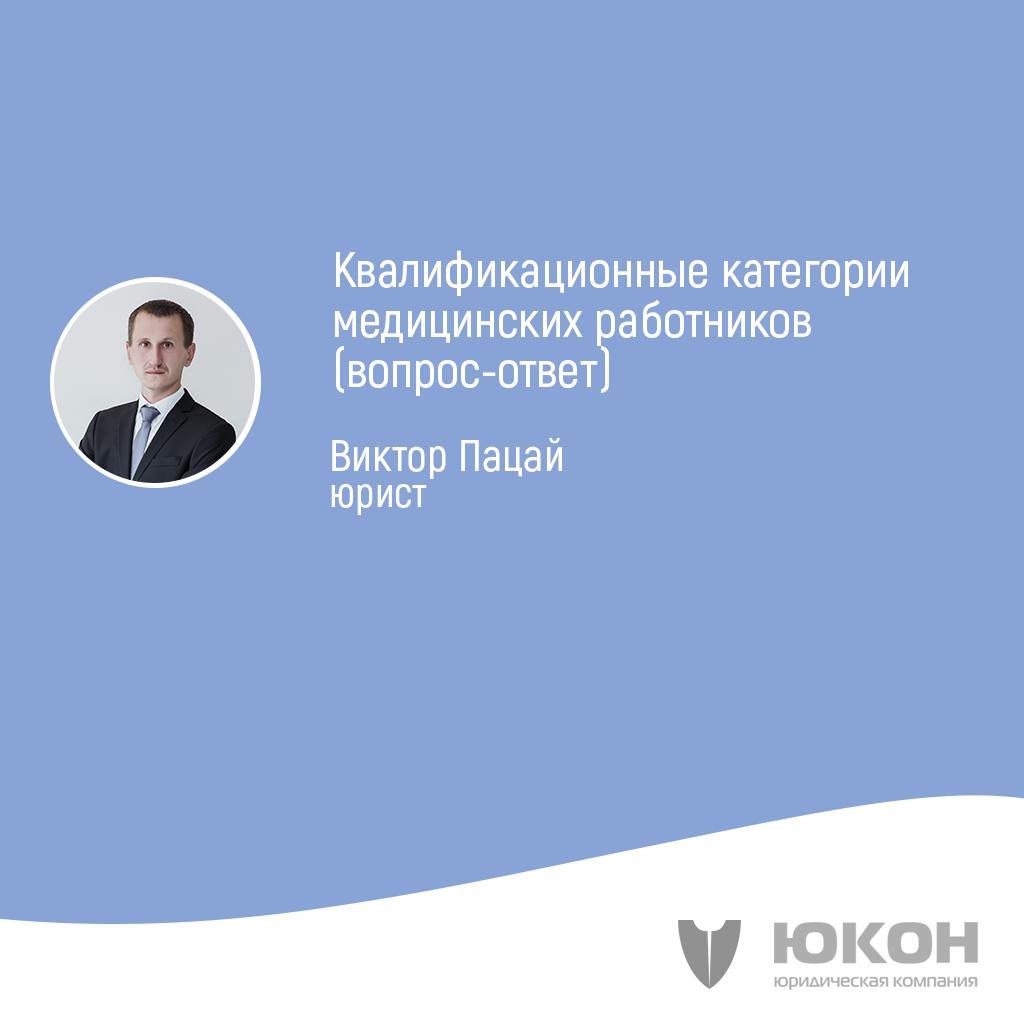 Виктор Пацай. Квалификационные категории медицинских работников