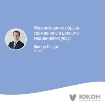 Виктор Пацай. Использование образа гражданина в рекламе медицинских услугш