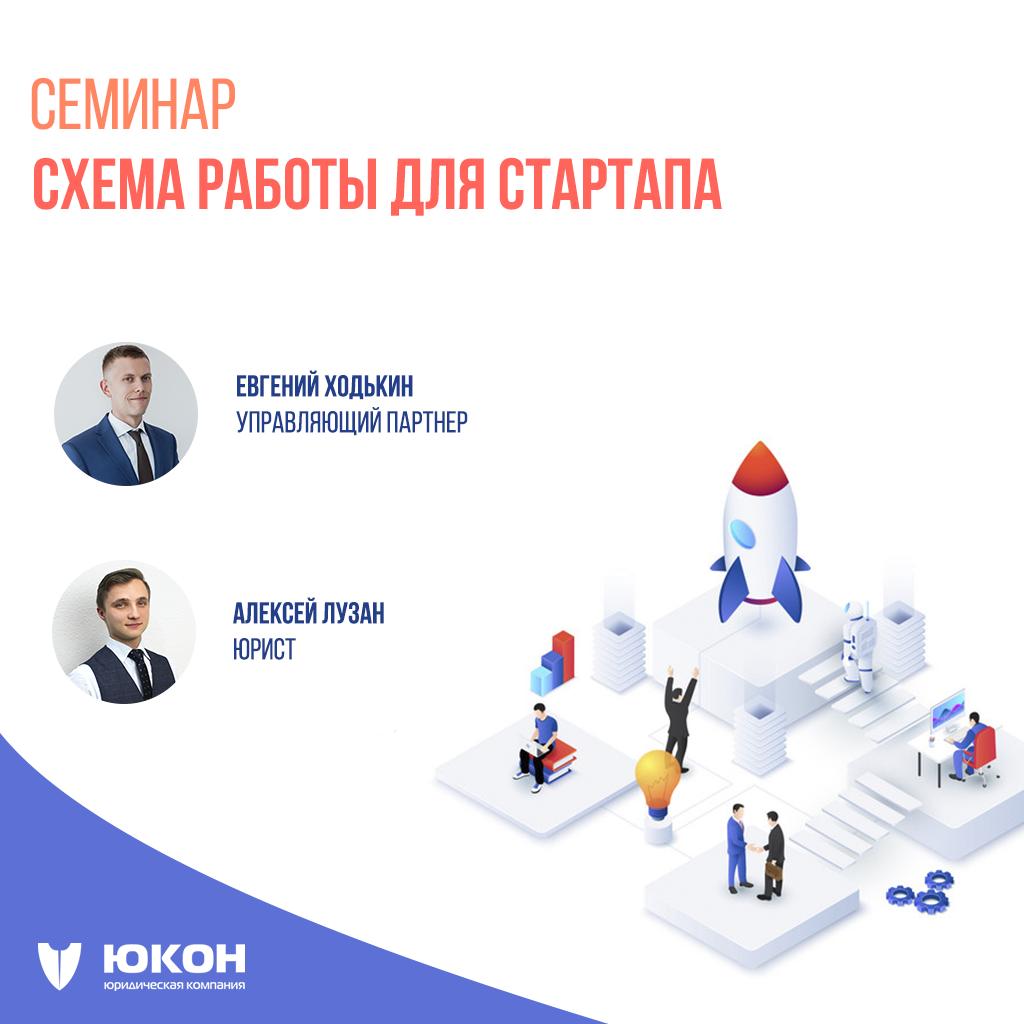 Схема работы для стартапа