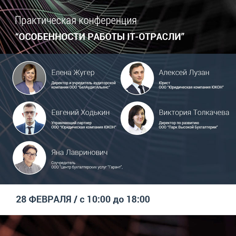 Конференция: Особенности работы IT-отрасли